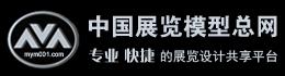 中国展览模型总网